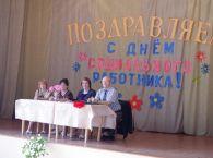 Подробнее: Новости (6) День социального работника