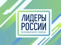 Подробнее: Конкурс «Лидеры России»