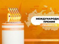 Подробнее: Международная Премия #МЫВМЕСТЕ