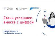Подробнее: Образовательная  платформа «Готов к цифре» запущена в России